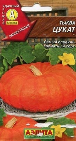 Семена Тыква Цукат