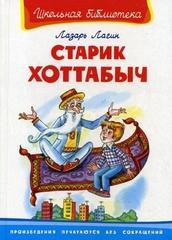Старик-Хоттабыч