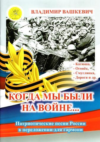 Вашкевич Когда мы были на войне
