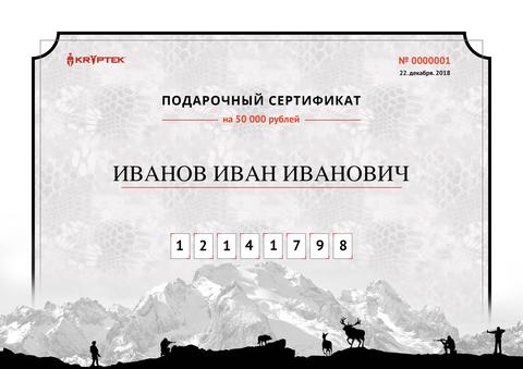 Подарочный сертификат на 50 000 рублей