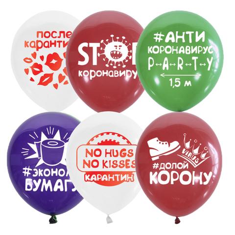 Воздушные шары АНТИКОРОНАВИРУС