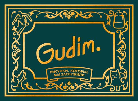 Gudim. Рисунки, которые которые мы заслужили (подарочное издание)
