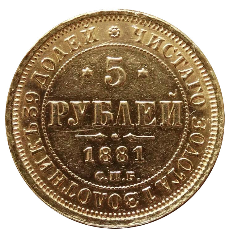 5 рублей 1881 года СПБ НФ, редкая