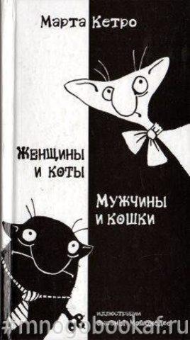 Женщины и коты, мужчины и кошки
