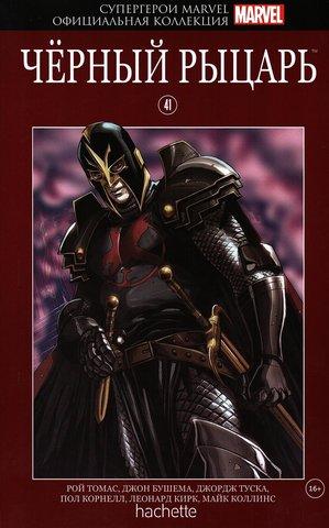 Супергерои Marvel. Официальная коллекция №41. Чёрный Рыцарь