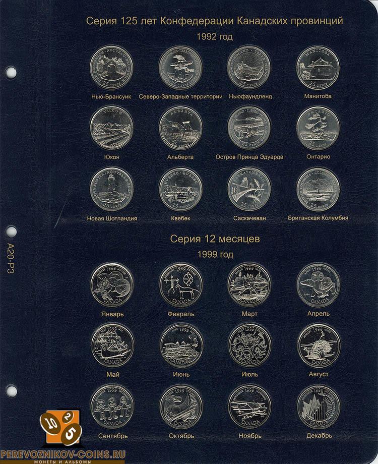 Альбом для юбилейных монет Канады КоллекционерЪ.
