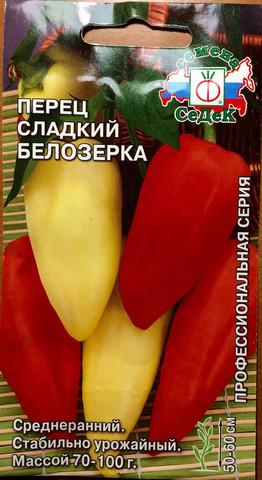 Семена Перец Белозерка