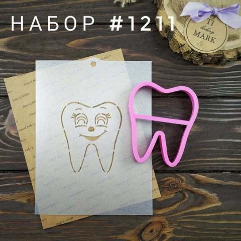 Набор №1211 - Зуб