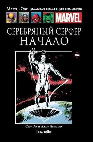 Серебряный Серфер. Начало (Ашет #77)