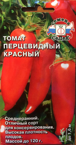 Семена Томат Перцевидный красный