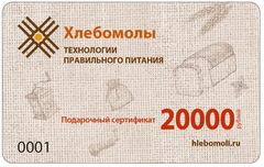 Подарочный сертификат 20000
