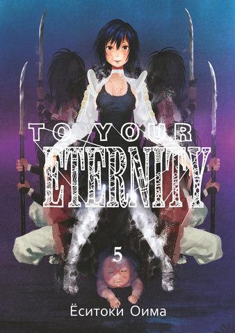 To Your Eternity. Том 5