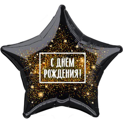 Звезда С Днем Рождения Золотая Хлопушка