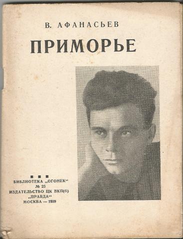 В. Афанасьев