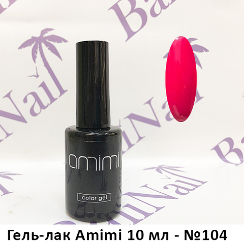 Гель-лак Amimi 10 мл - №104